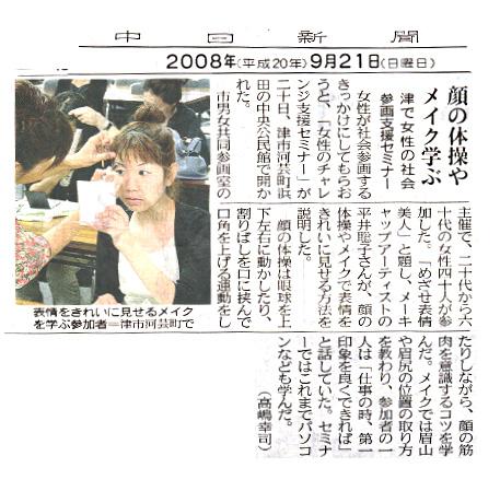 「顔の体操やメイク学ぶ」|中日新聞掲載