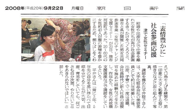 「表情豊かに」女性の社会参画応援|朝日新聞掲載