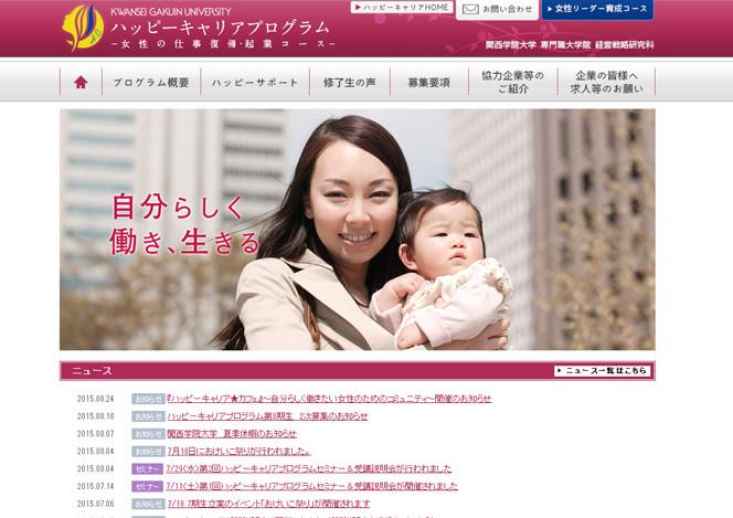 修了生便り|関西学院大学 経営戦略研究科 ハッピーキャリアプログラム