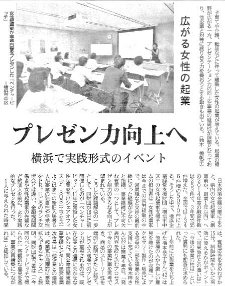 「広がる女性の企業 プレゼン力向上へ 横浜で実践形式のイベント」|神奈川新聞掲載