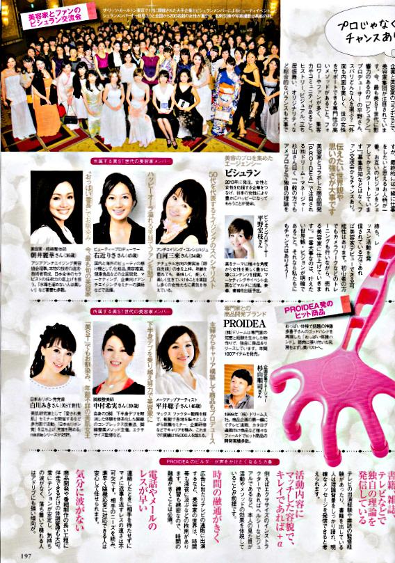 「私も美容家になりたい!」やることリスト 「主婦からキャリア構築して商品もプロデュース」|美ST掲載