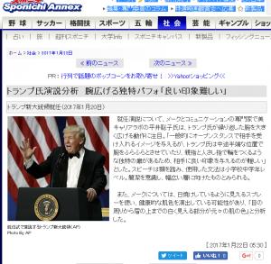 トランプ大統領演説のパフォーマンスとメイク分析をした記事が掲載されたスポニチの画像