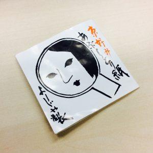よーじやの脂取り紙の商品画像