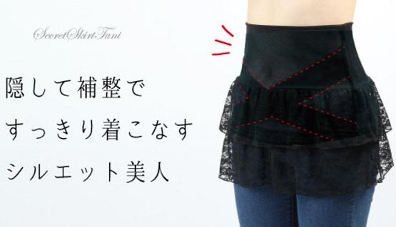 シークレットスカートチュニ/美容商品開発/美キャリアラボ