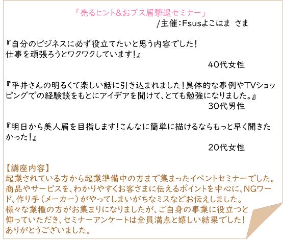 美キャリアラボ/売れっ子メイクセミナー/メイク研修