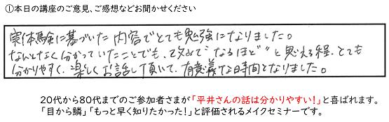 美キャリアラボ/メイク研修/セミナー