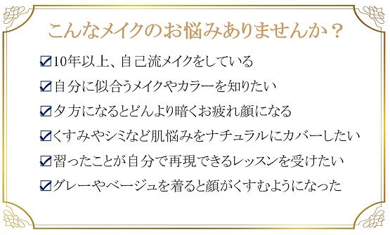 美キャリアラボ/メイクレッスン