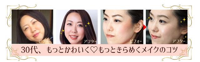30代のメイクレッスン/美キャリアラボ平井聡子