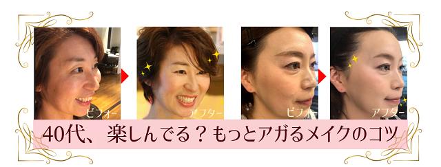 40代のメイクレッスン/美キャリアラボ平井聡子