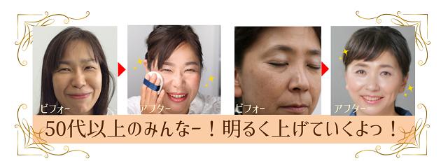 50代のメイクレッスン/美キャリアラボ平井聡子