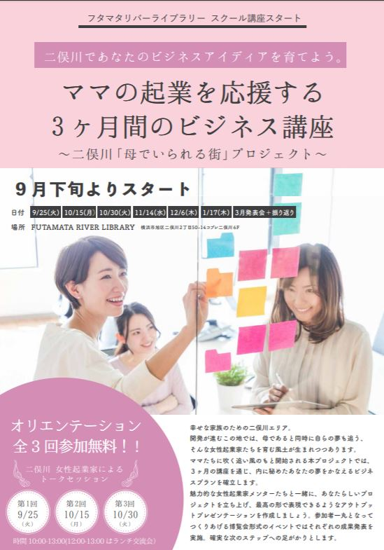 ママ起業応援セミナー@二俣川/美キャリアラボ平井聡子