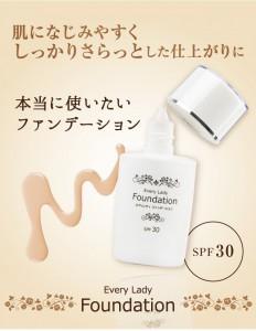 平井聡子の透明感アップなエブリレディファンデーション