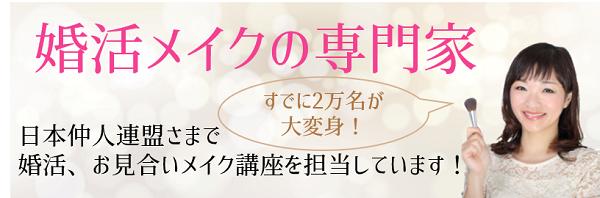 婚活メイクの専門家-平井聡子/美キャリアラボ