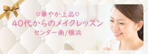 40代のメイクレッスン/美キャリアラボ