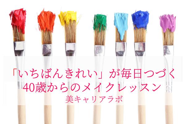 横浜40代からのメイクレッスン/美キャリアラボ/平井聡子