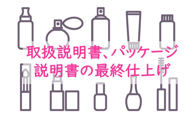 化粧品、美容商品の開発/美キャリアラボ/平井聡子
