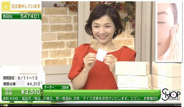 化粧品・美容商品の集客・売り上げアップコンサルティング/ビキャリアラボ平井聡子