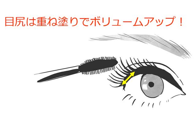 目尻側のマスカラは重ね塗り