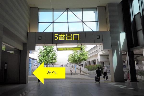 5番出口を左折-美キャリアラボアクセス