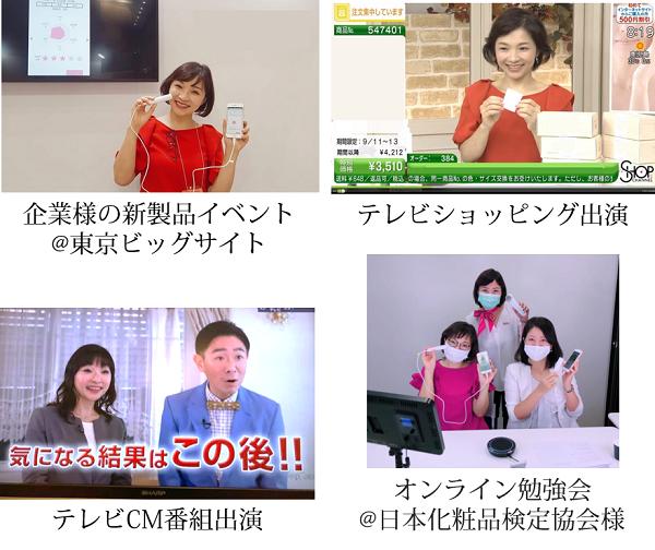 メディア出演-美キャリアラボ平井聡子